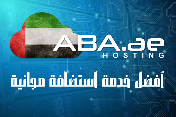 إستضافة ABA